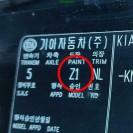 Tür Kia Picanto vorne rechts Farbcode Z1 Galaxyschwarz Perleffekt Schwarz